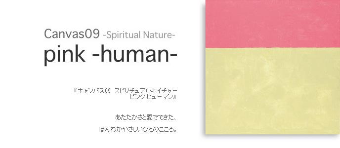 ディ・クラッセ DI CLASSE Canvas09 Spiritual Nature キャンバス09 スピリチュアルネイチャー