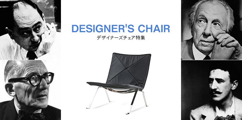 デザイナーズ家具 デザイナーズチェア特集