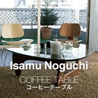 イサムノグチ コーヒーテーブル