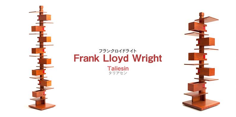 フランク・ロイド・ライト タリアセン ライト